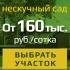 Поселок «Нескучный Сад», 37 км Новорижское шоссе